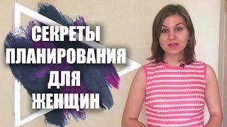 видео Секреты КАК все успевать женщине (маме)