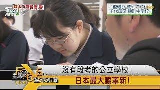 沒有段考的公立學校 日本最大膽革新!
