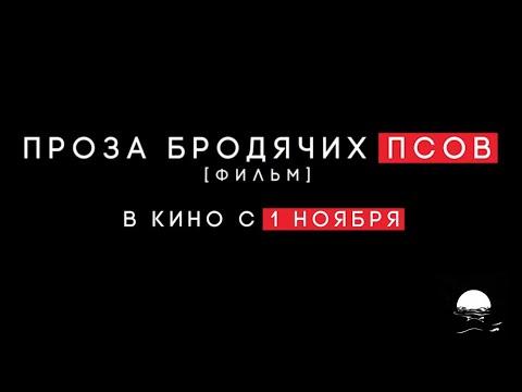 Проза бродячих псов. Фильм - Русский тизер
