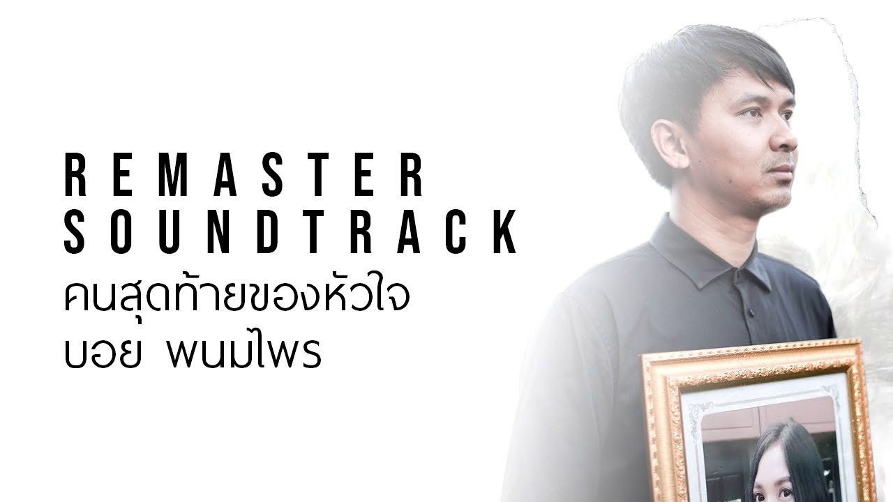 [REMASTER+Soundtrack] คนสุดท้ายของหัวใจ - บอย พนมไพร Ost. ไทบ้านเดอะซีรีย์ 2.2