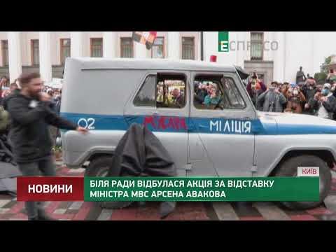 Біля Ради відбулася акція за відставку міністра МВС Арсена Авакова