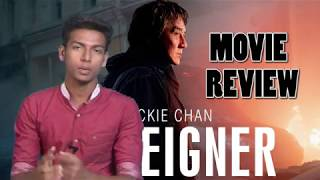 The Foreigner Tamil Dubbed Movie review