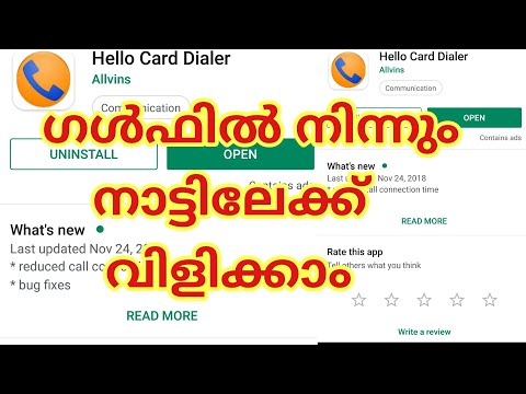 How to make Call with Hello Card from UAE to India