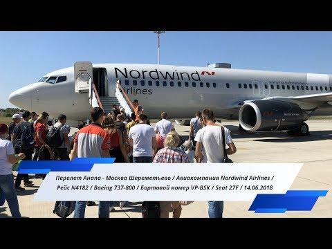 Перелет Анапа - Москва Шереметьево Nordwind Airlines Boeing 737-800