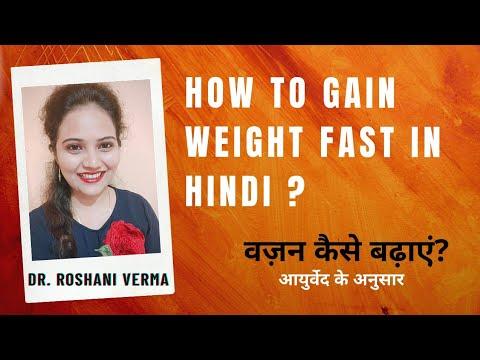 How to gain weight fast in Hindi at home // Weight gain naturally at home // Vajan badane ke upay
