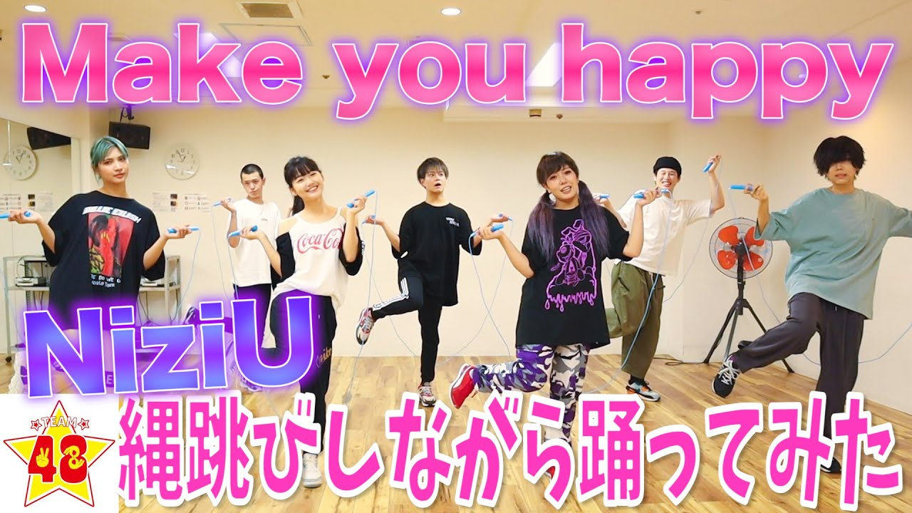 【Nizi-U】人気爆発中の『Make You Happy♫』を縄跳びしながら踊ってみた!!【ダンス】