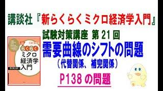 洋泉社「新らくらくミクロ経済学入門 第2版」試験対策講座 第21回「P138の需要曲線のシフト(代替関係・補完関係)の問題」講師:茂木喜久雄