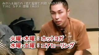 OFR48みかん、浪江のおふろ屋さん訪問。 今回はセントラルスポーツが運...