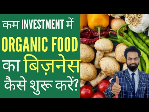Organic Food का Business कैसे शुरू करें? organic food business ideas |#organic #food #business