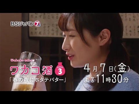 ワカコ酒 Season3 第1夜「春の夜に、ホタテバター」|BSジャパン