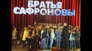 Концерт Братьев САФРОНОВЫХ в Пскове