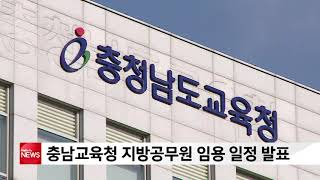 충남교육청 지방공무원 임용 일정 발표