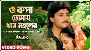 O Rupa Tomay Khas Moholer | Indrajit | Bengali Movie Song | Kumar Sanu, Sadhana Sargam