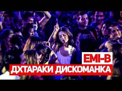 EMI-B ДХТАРАКИ ДИСКОМАНКА 2019