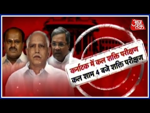 विधान सभा में तय होगी BJP की किस्मत; कल शाम 4 बजे कर्नाटक में शक्तिपरीक्षण