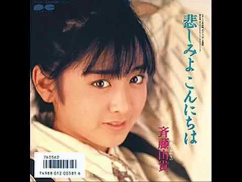 Yuki Saito-Kanashimi yo konnichiwa (single collection)