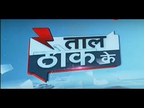Taal Thok Ke: Mamata Banerjee's 'Badla' Politics' on Doctors?
