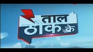 Taal Thok Ke: Mamata Banerjee