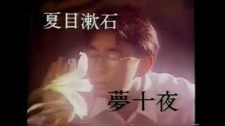 恋はあまりにも、永遠だった。 日本文学史上、不滅の夢語り。 Amazon『...