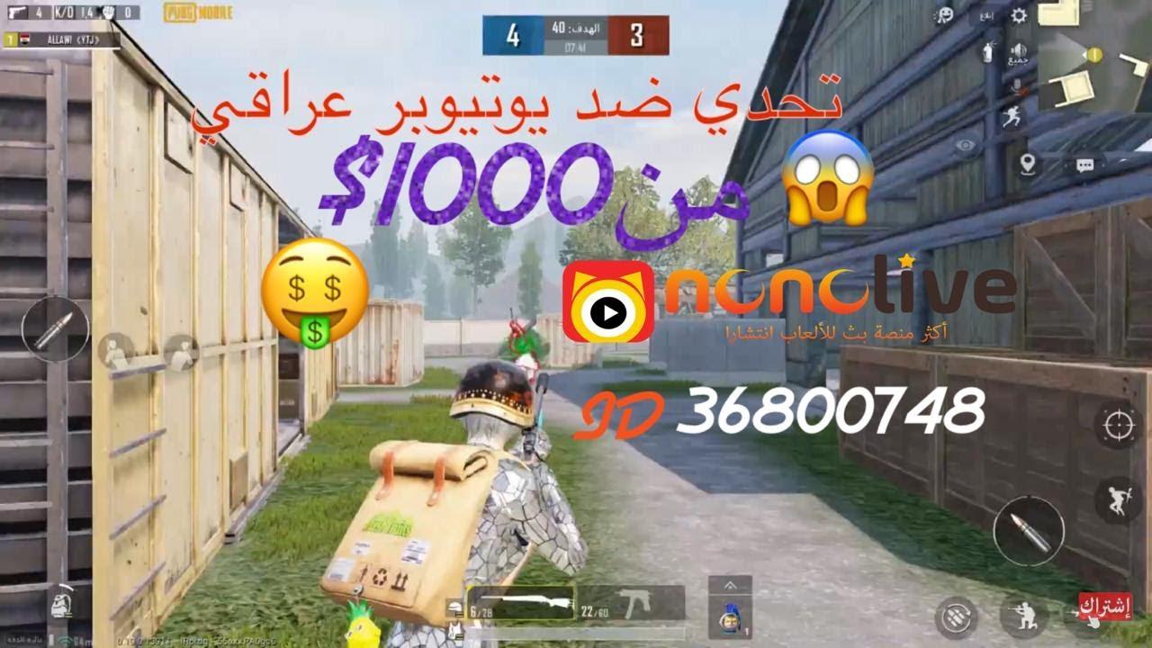 تحدي المستودع ضد يوتيوبر عراقي من1000$😱مع اجمل برنامج للبث المباشر نونو لايڤ🔥