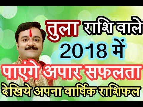 तुला राशिफल 2018, Tula, Libra Astrology 2018 Annual Horoscope, Hindi Rashifal, Forecast