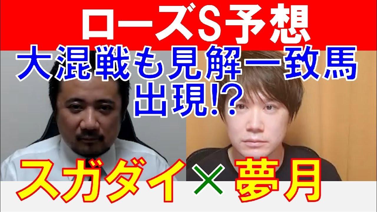 【ローズステークス2021】単勝スペシャリスト「夢月」とスガダイの注目馬大公開!