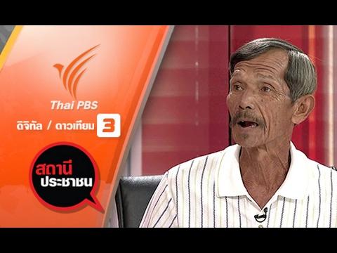 สถานีประชาชน : ร้องตรวจสอบผู้ใหญ่บ้านสวนขวัญ จ.อุทัยธานี (6 ก.พ. 60)