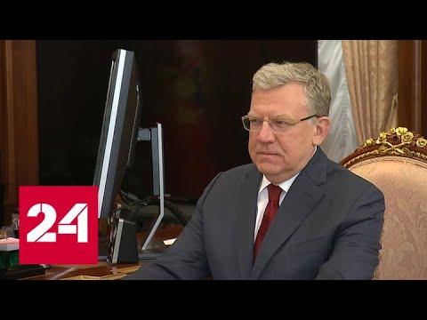 Российской Счетной палате исполнилось 25 лет - Россия 24