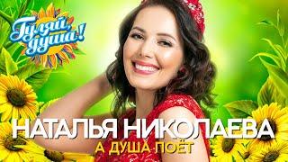 Наталья Николаева - А душа поёт - Душевные песни