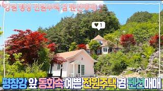 동화속 주택같은 예쁜 평창 펜션매매, 평창강 전망과 숲…