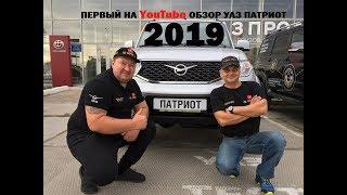 УАЗ ПАТРИОТ 2019/ОБЗОР/ЦЕНА/СРАВНЕНИЕ С 2018/