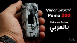 Vapor Storm Puma 200  النصاب 😎 السريع