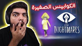 بداية الكوابيس الصغيرة !! - #1 - Little Nightmares