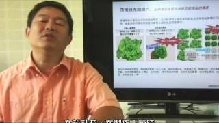 Part 4-2 植物工廠之四最,市場絕對領先優勢 - 創森自然農法模組植物工廠  TEL: 02-26091602