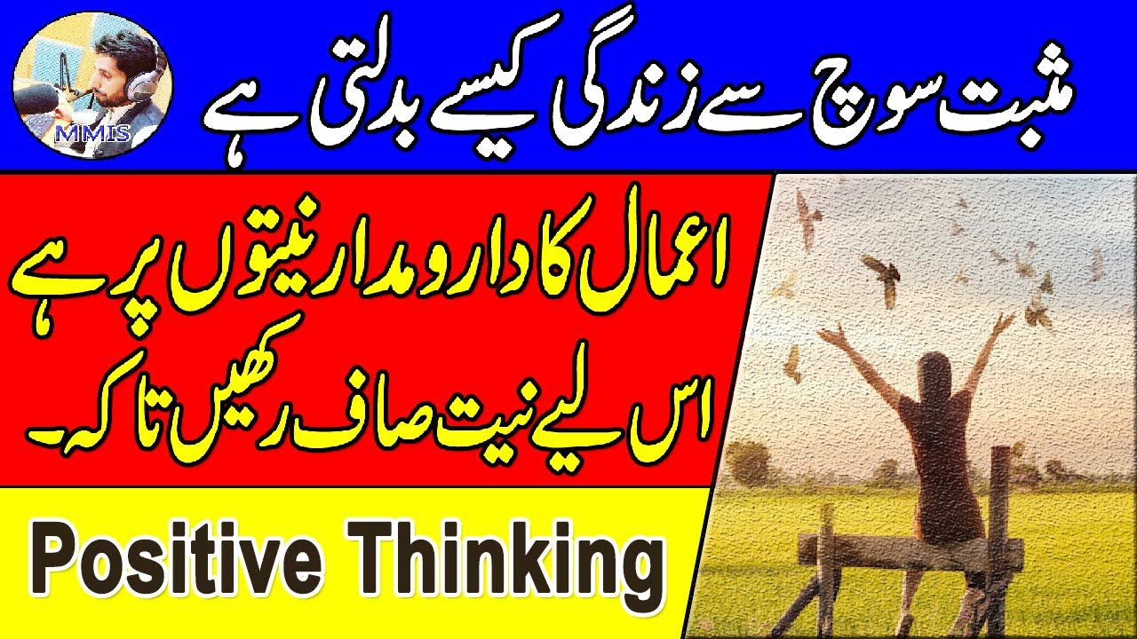 Inspirational/Motivational lecture in Urdu/Hindi-Positive Thinking ...