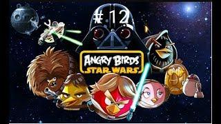 Angry Birds Star Wars Ч 12 Империя наносит ответный удар (Эпизод 5)