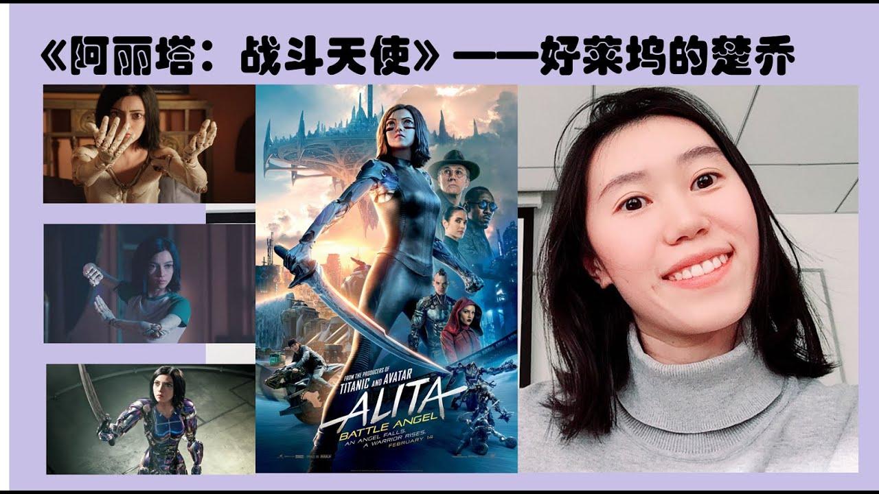 Alita: Battle Angel Review 《阿麗塔.戰斗天使》觀后影評 - YouTube