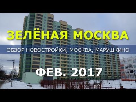 Новостройки новой Москвы: ЖК «Зелёная Москва» отзыв о новостройке