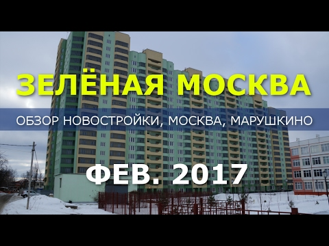 Новостройки Калужское шоссе квартиры в Новой Москве Дубровка
