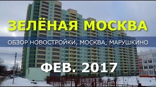 Новостройки новой Москвы: ЖК «Зелёная Москва» отзыв о новостройке(, 2017-02-18T15:13:35.000Z)
