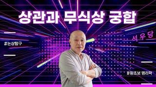 실전사주 상관과 무식상 궁합!(석우당)