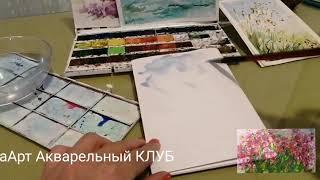 Видео урок АКВАРЕЛЬ