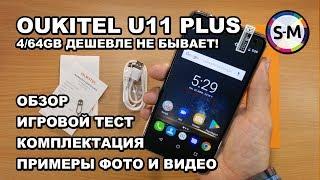 Смартфон Oukitel U11 Plus 4/64Gb. Обзор, комплектация, игры, AnTuTu, работа камер
