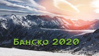Болгария Горнолыжный курорт Банско 2020