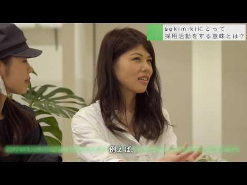 動画:sekimiki talk session vol 1「私たちにとって採用活動をする意味とは?」