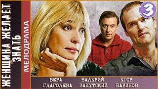Женщина желает знать (2008). 3 серия. Мелодрама. 📽