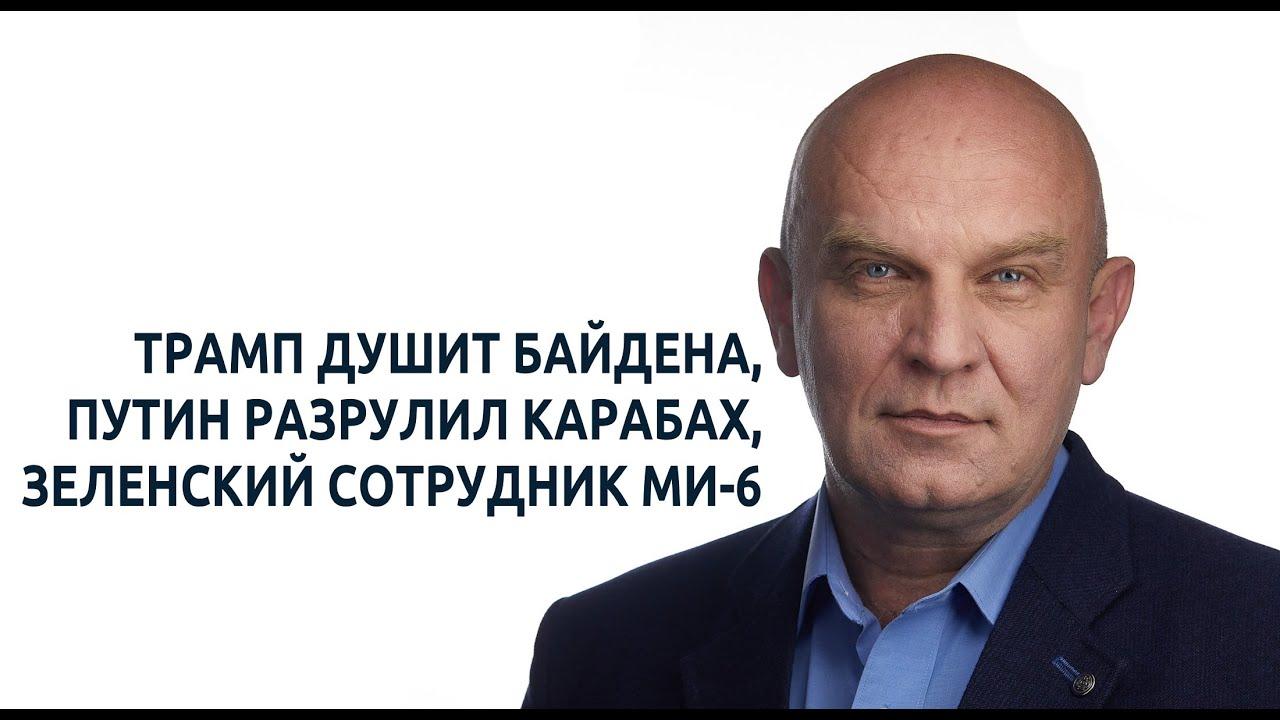 Трамп душит Байдена, Путин разрулил Карабах, Зеленский сотрудник МИ-6
