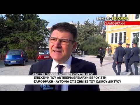 Επίσκεψη Δ. Πετροβιτς στη Σαμοθρακη   Αυτοψία στις ζημιές του οδικού δικτύου