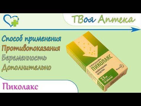 Пиколакс таблетки (натрия пикосульфат) показания, описание, отзывы