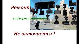Ремонт видеорегистратора / мои аварии